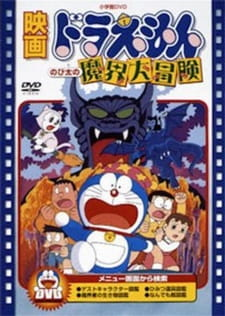 Doraemon: Nobita's Great Adventure in the World of Magic