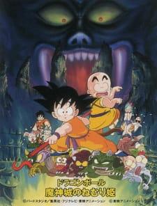 Dragon Ball Movie 2: Majinjou no Nemuri Hime Subtitle Indonesia