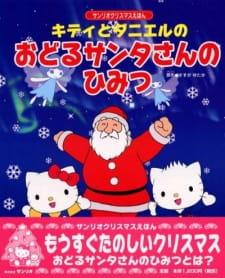 Kitty to Daniel no Odoru Santa-san no Himitsu