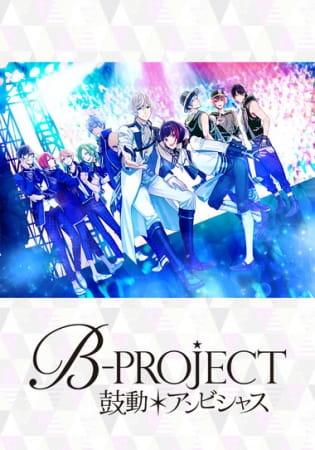 Capitulos de: B-Project: Kodou Ambitious