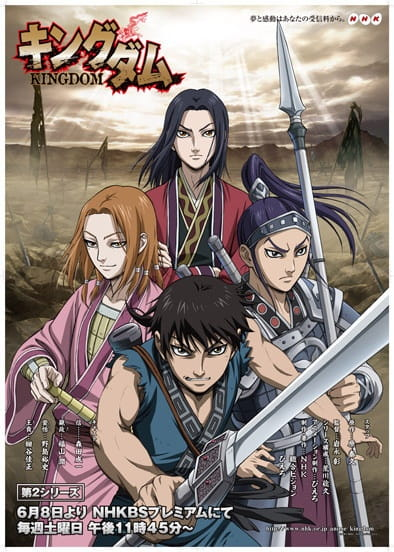 Kingdom 2 (All Episodes) (720p – 90MB) English Subbed Mediafire Download!