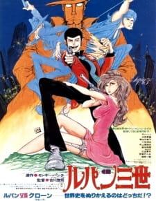 Lupin III: Lupin vs. Fukusei-ningen picture
