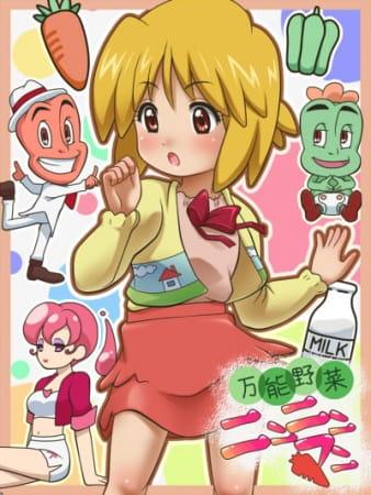 Bannou Yasai Ninninman, Wakate Animator Ikusei Project, 2010 Young Animator Training Project, Anime Mirai 2010, Super Veggie Torracman, Project A,  万能野菜 ニンニンマン