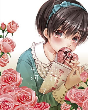 Bokura wa Minna Kawai-sou: Hajimete no, The Kawai Complex Guide to Manors and Hostel Behavior: First Time, Bokura wa Minna Kawaisou Special,  僕らはみんな河合荘 初めての