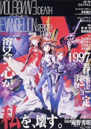 Neon Genesis Evangelion: Death & Rebirth, Neon Genesis Evangelion: Death & Rebirth,  Shinseiki Evangelion Gekijouban: Shi to Shinsei, Neon Genesis Evangelion - Death and Rebirth,  新世紀エヴァンゲリオン劇場版 シト新生