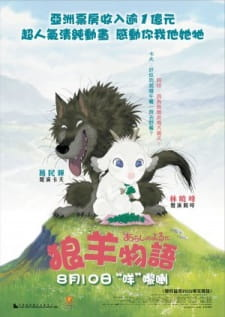 Arashi no Yoru ni picture