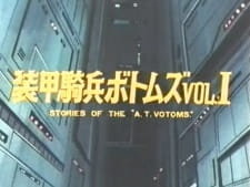 Soukou Kihei Votoms: Vol.1 Stories of the 'A.T. Votoms'