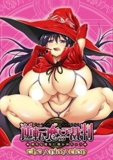 HentaiStream.com Gyakuten Majo Saiban: Chijo na Majo ni Sabakarechau The Animation