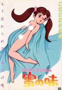 Bishoujo Comic Lolicon Angel: Mitsu no Aji