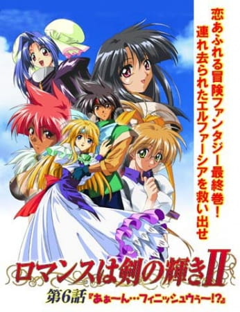 movies hentai all  Romance is in the Flash of the Sword II (Romance wa Tsurugi no Kagayaki II) 1 6  3dandhentai.biz