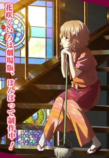 Hanasaku Iroha Home Sweet Home movie
