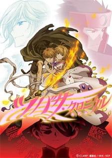 Tsubasa RESERVoir CHRoNiCLE Season Two, Tsubasa RESERVoir CHRoNiCLE Season Two,  Tsubasa Chronicles - Second Season, Tsubasa: RESERVoir CHRoNiCLE,  ツバサ・クロニクル 第2シリーズ