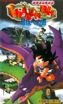 Dragon Ball Movie 4: Saikyou e no Michi Subtitle Indonesia