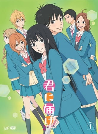 Kimi ni Todoke/From me to You [君に届け] 27993l