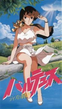 Balthus: Tia no Kagayaki