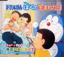 Doraemon: The Day When I Was Born