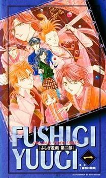 Fushigi Yuugi OVA 2