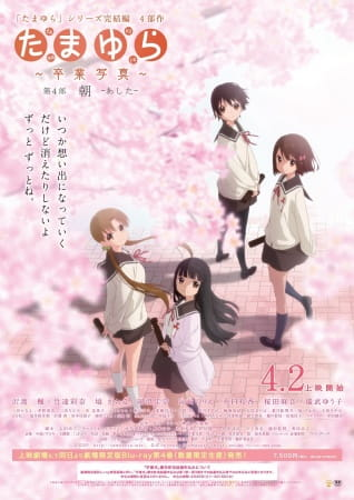 Tamayura: Sotsugyou Shashin Part 4 - Ashita, Tamayura Kanketsu-hen Movie 4,  たまゆら~卒業写真~ 第4部 朝-あした-