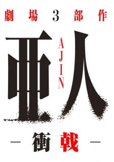 Ajin Part 3: Shougeki