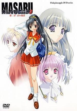 HentaiStream.com Masaru Ashita no Yukinojou 2