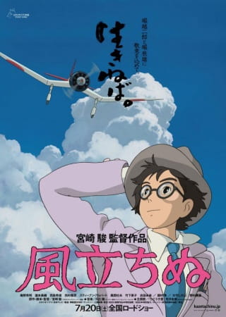 The Wind Rises (Dual Audio)