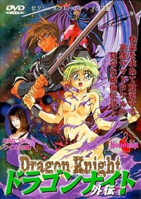 HentaiStream.com Dragon Knight Gaiden