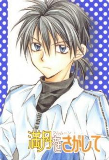 [manga] Fullmoon wo sagashite 2076