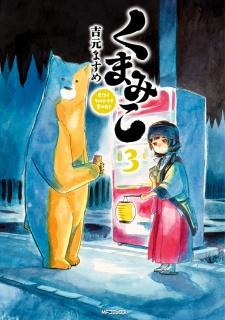 [MANGA/ANIME] Kuma Miko (Girl Meets Bear) 157328