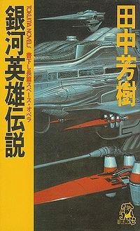 [Roman / séries d'OAV / films / manga ] Ginga Eiyû Densetsu  16466l