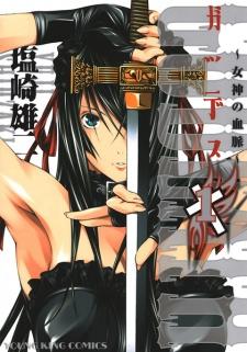 Godeath: Megami no Ketsumyaku