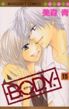 B.O.D.Y 20051