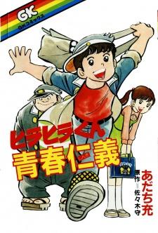 Hirahira-kun Seishun Jingi