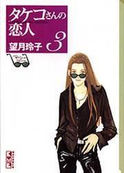 Takeko san no Koibito