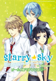 Starry☆Sky: In Summer - 4-koma Anthology