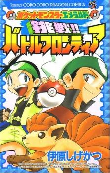 Pocket Monsters Emerald: Chousen!! Battle Frontier