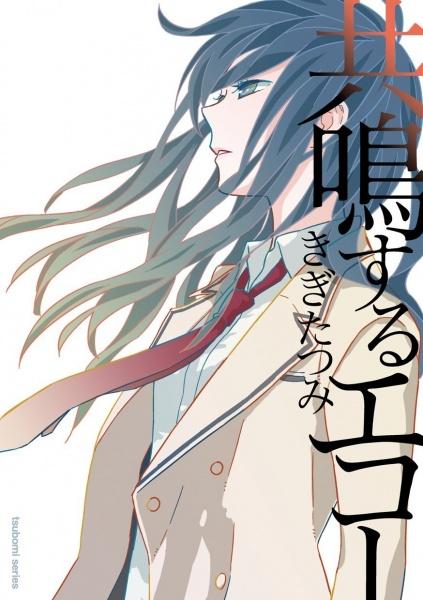 [MANGA] Kyoumei Suru Echo (Lonesome Echo) 42735l
