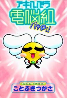 Akihabara Dennou-gumi Patapi!