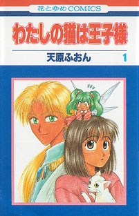 Watashi no Neko wa Ouji-sama