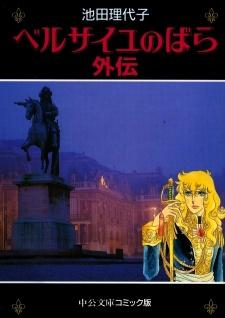 Versailles no Bara Gaiden