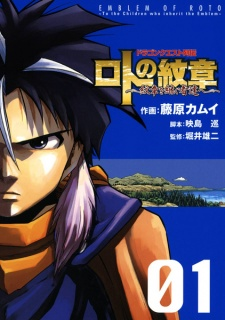 Dragon Quest Retsuden - Roto no Monshou: Monshou wo Tsugu Monotachi e
