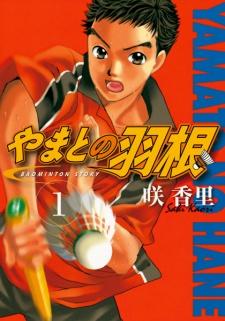 Yamato no Hane