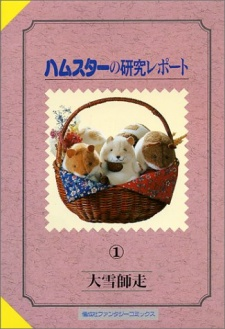 Hamster no Kenkyuu Report