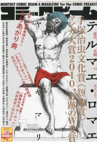 http://cdn.myanimelist.net/images/manga/2/32856l.jpg
