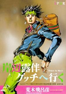 Kishibe Rohan Gucci e Iku (岸辺露伴 グッチへ行く) Book Cover