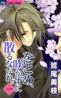 Otome, Sakazu ni Chiru na Kare.