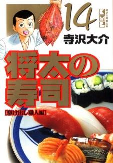 Shouta no Sushi