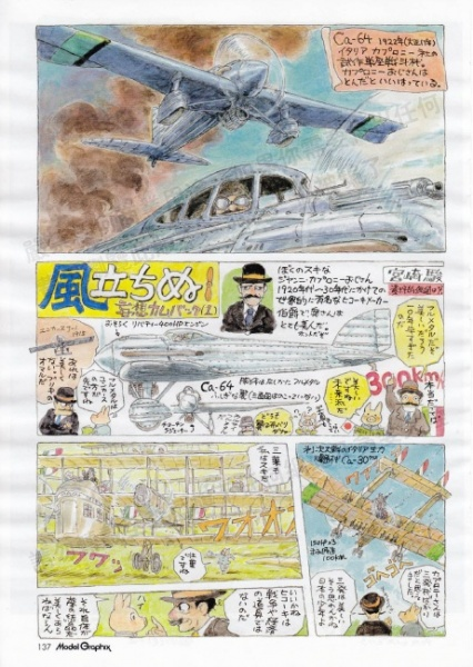 Extrait du manga Kaze Tachinu