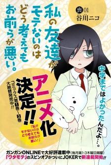 [MANGA/ANIME] Watashi ga Motenai no wa Dou Kangaetemo Omaera ga Warui ! (WataMote) 85663