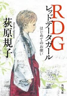 RDG: Red Data Girl