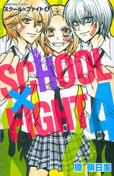 School x Fight